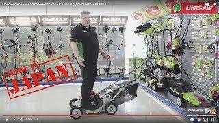 видео Газонокосилка бензиновая Caiman LM5361SXA-PRO