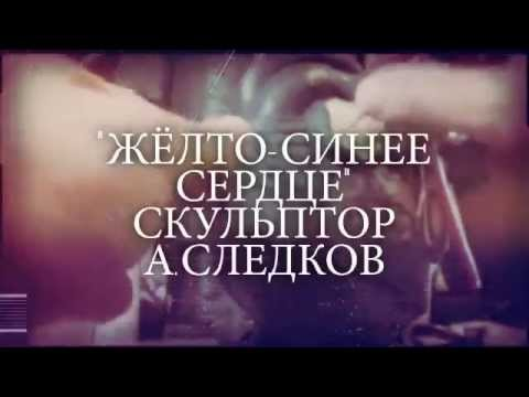 """Жёлто-синее сердце"" скульптор А.Следков"
