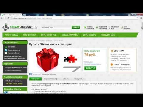 Как купить игру steam или origin от 75 руб. в интернет-магазине Steam-account.ru