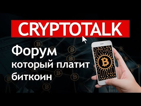 Cryptotalk - как заработать биткоин за сообщения на форуме / обзор / заработок криптовалюты