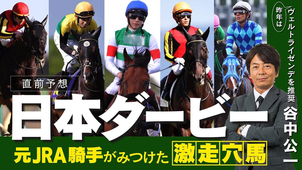 【日本ダービー 2021】昨年ヴェルトライゼンデを高評価!元JRA騎手・谷中公一さんにとっておきの穴馬を聞いてみた