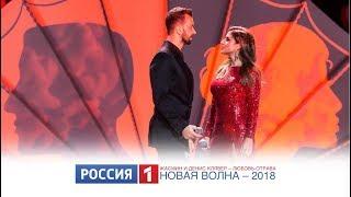 Жасмин и Денис Клявер – Любовь-отрава (Россия-1: Новая Волна - 2018)