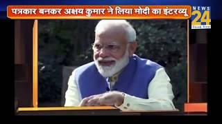पत्रकार बनकर Akshay Kumar ने लिया PM Modi का इंटरव्यू