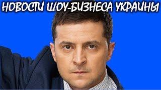 «Слуга народа»: стартовали съемки второго сезона. Новости шоу-бизнеса Украины.