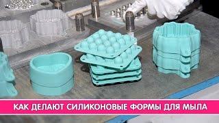 Как делают силиконовые формы для мыла | Выдумщики.ру