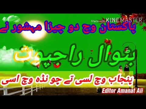 Download Batwal rajput zindbad