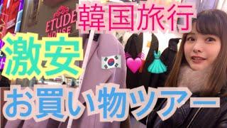 【韓国旅行】激安!!お買い物ツアー♡【東大門&明洞】