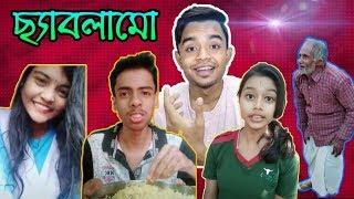 Neku mamoni on vigo & tiktok | Bangla New Funny Video 2019 | pukurpakami