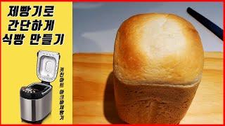 [간단요리][제빵기로 식빵만들기][키친아트 아크바 제빵…
