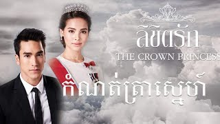 Phumikhmer coming soon - Komnotra Sne - The Crown Princess - Mchas ksatrey