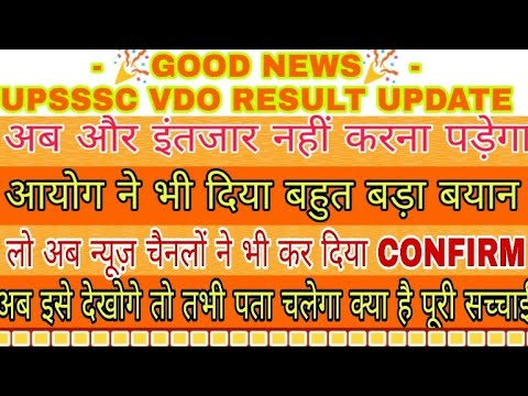 GOOD NEWS- UPSSSC VDO RESULT का ज्यादा इंतजार नहीं करना पड़ेगा   न्यूज़ चैनलों ने भी CONFIRM की खबर