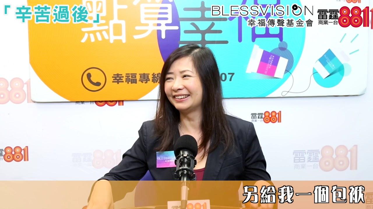 《點算幸福》專訪 香港妥瑞癥協會代表Marina(Part 6) - YouTube