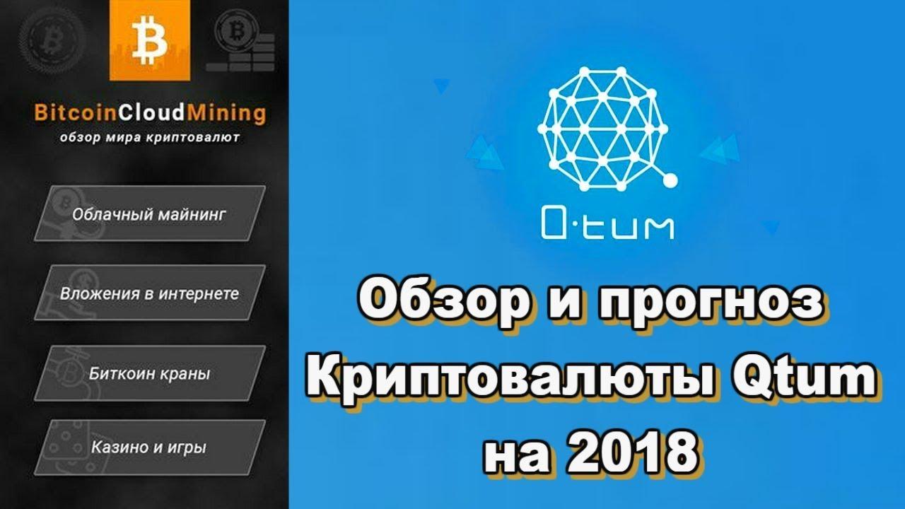 Криптовалюта Qtum: обзор и прогноз на 2018 год