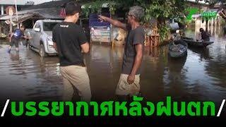 ฝนตกตลอดคืนไม่กระทบระดับน้ำ   20-09-62   ข่าวเช้าไทยรัฐ