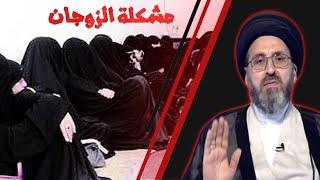 زوجي يمنعني من ختمت ام البنين | السيد رشيد الحسيني