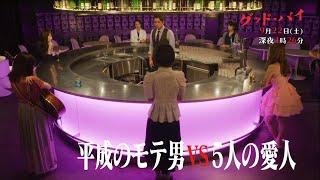 2018年9月22日(土)深夜1時26分~1時56分放送 テレビ大阪 真夜中...
