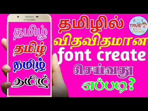 How To Get New Tamil  Fonts