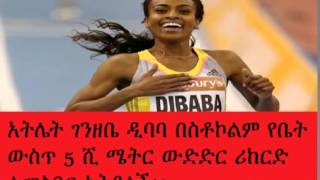 DireTube Genzebe Dibaba to chase world indoor 5000m record in Stockholm