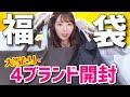 【2021】大当たりの福袋4ブランド開封!!!大人気のアレも♡【テンションぶち上がり】