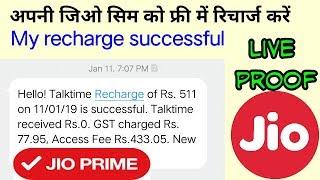 अपने जिओ सिम को फ्री में रिचार्ज करें #Jio sim free recharge