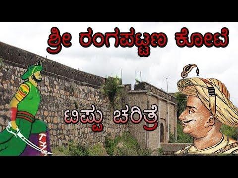 Tippu Sultan History ll Srirangapatna Fort ,A2Z TV