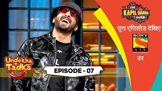 The Gully Gang | Undekha Tadka | Episode 7 | The Kapil Sharma Show Season 2 | SonyLIV | HD