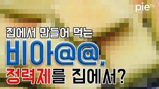 집에서 만드는 비아@@, 정력제 이제는 집에서 만들어 먹자!! | 파이티비(pieTV)