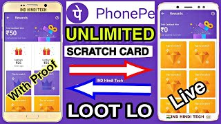 PhonePe Unlimited Scratch Card Offer Live Scratch    PhonePe New UPI Offer    PhonePe Loot Offer All