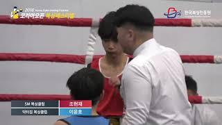 조현재(SM 복싱클럽) vs 이윤호(닥터김 복싱클럽)