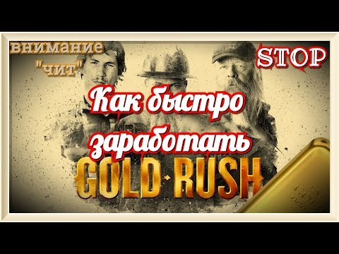 Gold Rush The Game. Как быстро заработать