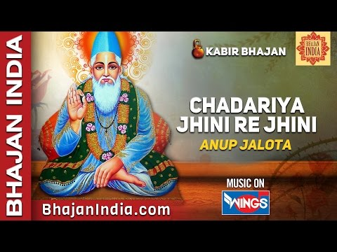Kabir Bhajan - Chadariya Jhini Re Jhini by Anup Jalota on Bhajan India