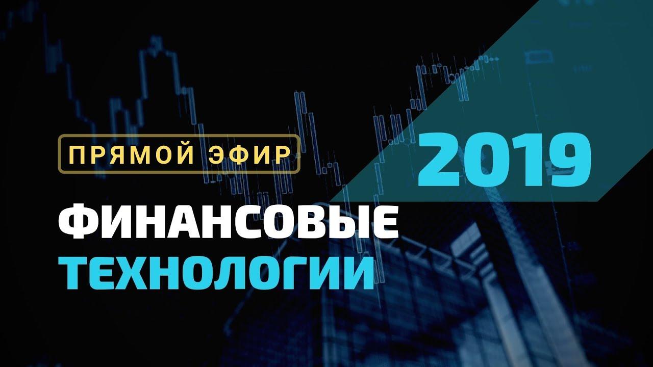 FinTech 2019: Основные Тренды в Финансовых Технологиях