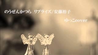 都内で音楽活動をしています http://ameblo.jp/yukko-lgt-s-w/ 『ゆっこ...