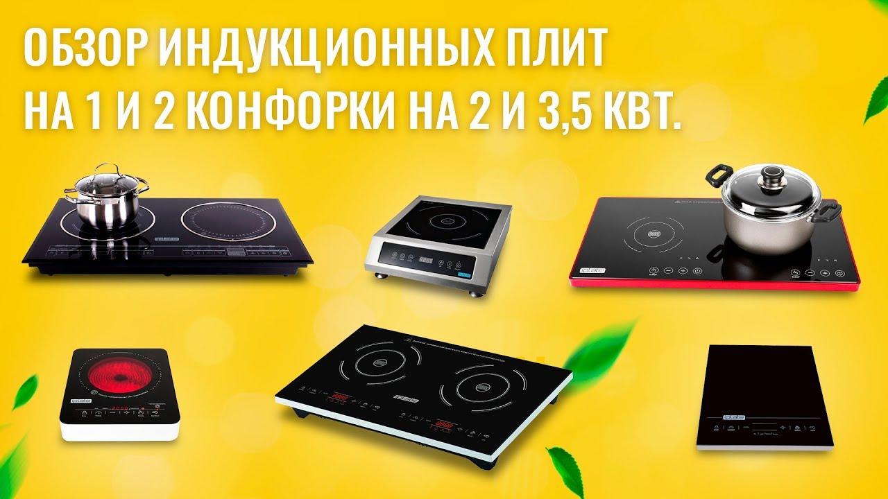 Обзор индукционных плит на 1 и 2 конфорки на 2 и 3,5 кВт. Как выбрать себе плиту для самогоноварения