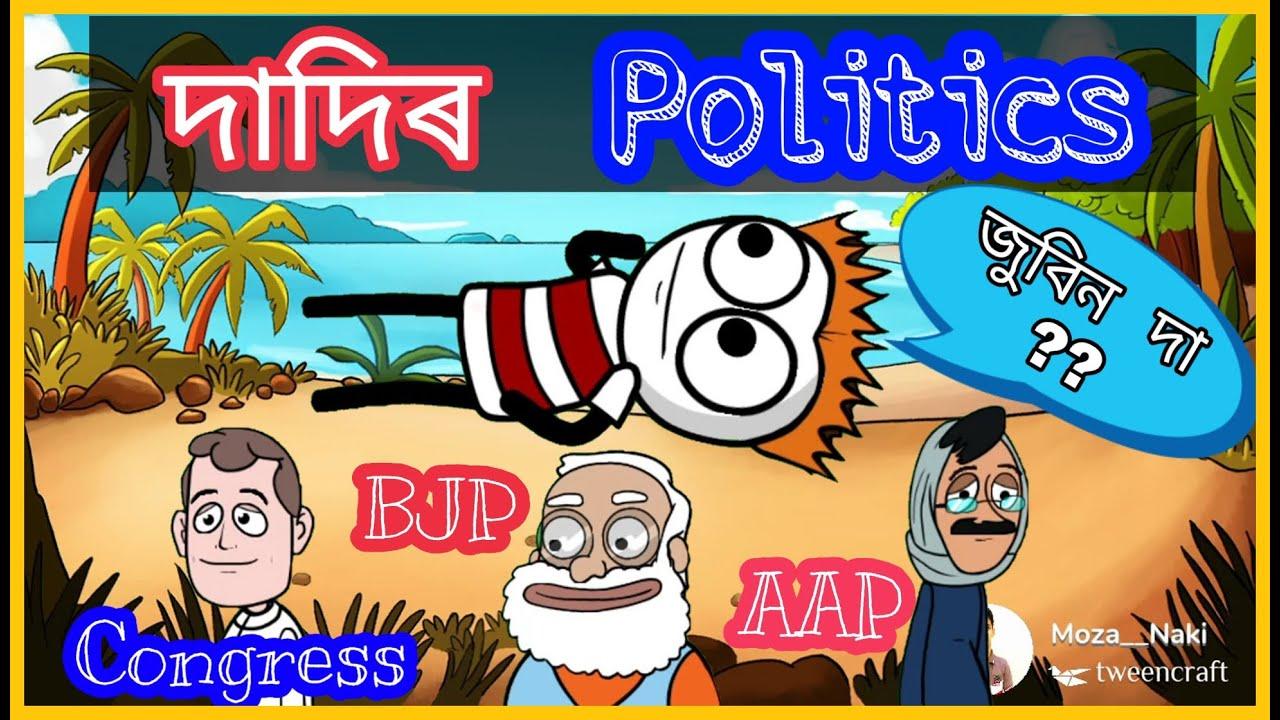 দাদিৰ Politics ??? | দাদি জুবিন দাৰ লগত | Assamese Election 2021 Funny Video