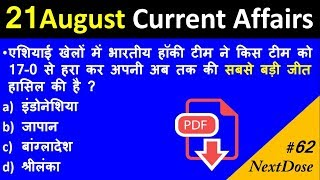 NextDose#62 |21 August 2018 Current Affairs | Daily Current Affairs | current affairs in hindi |