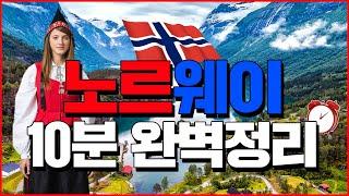 노르웨이 10분 완벽정리