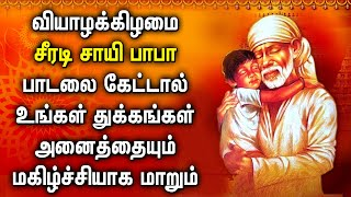 THURSDAY POPULAR SAI BABA SONGS | Sai Baba Tamil Padalgal | Best Sai BabaTamil Devotional Songs