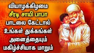 THURSDAY POPULAR SAI BABA SONGS | Sai Baba Tamil Padalgal | Best Sai BabaTamil Devotional Songs