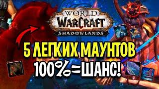 100% ШАНС! 5 ОЧЕНЬ ЛЕГКИХ МАУНТОВ В WOW: SHADOWLANDS / КАК ИХ ПОЛУЧИТЬ? World of Warcraft