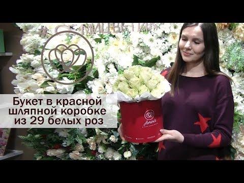 Букет в шляпной коробке Amour Mini из 29 белых роз
