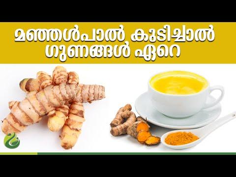 health Malayalam videos turmeric-malayalam health