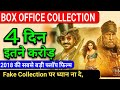 Thugs Of Hindustan Box Office Collection Day 4 | Thugs Of Hindustan Box Office Report | Amir Khan
