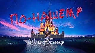 Дисней по-нашему Disney fan-made Дісней по нашому