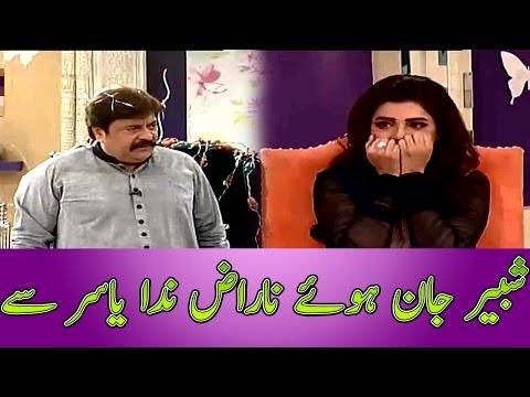 Shabbir Jan gets angry with Nida Yasir in Good Morning Pakistan Talk Show
