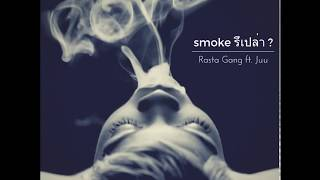 "D*ckPeace GANG^^ - ""Smoke(Weed) รึเปล่า?""  Ft. Mr. JUU [Official Audio]"