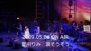 2009年5月放送分を中心に弾き語りをまとめました。 ※多少音声にばらつき...