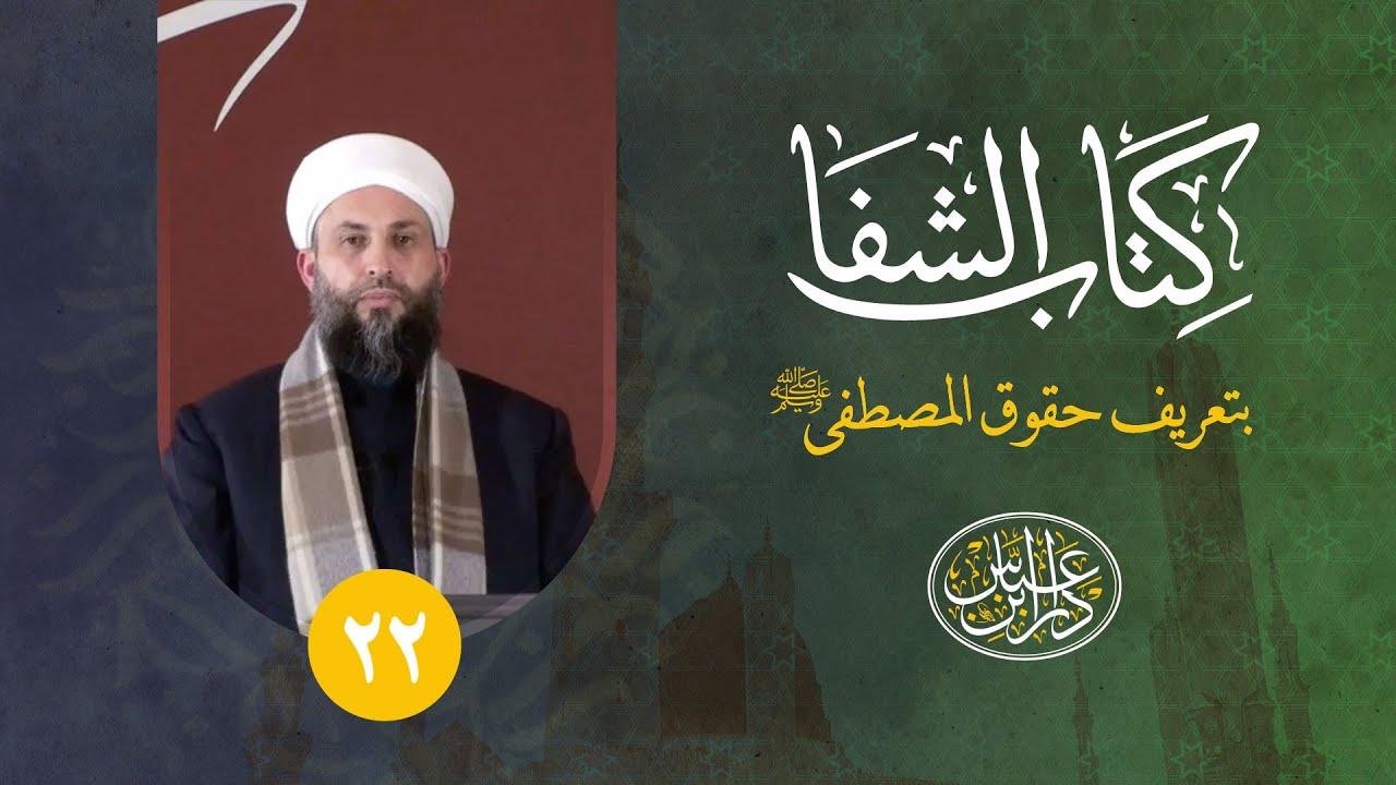 22| بيعة الرضوان | الشفا بتعريف حقوق المصطفى ﷺ للق...