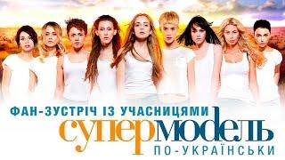 Фан-встреча «Супермодель по-украински»: как это было?