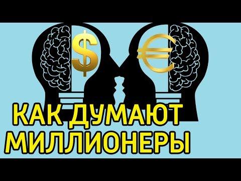 7 умных мыслей как заработать больше денег – Как стать богаче и увеличить свой доход